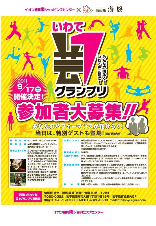 芸‐1グランプリ開催 in イオン盛岡南ショッピングセンター_f0177390_173057.jpg