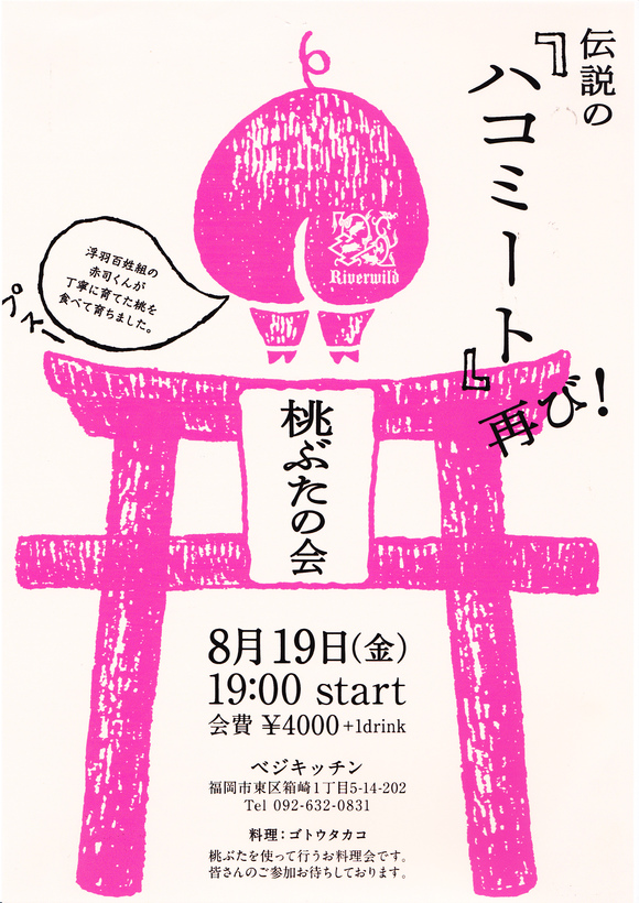 桃の季節 2011 桃豚の会は8/19_c0170194_20222438.jpg