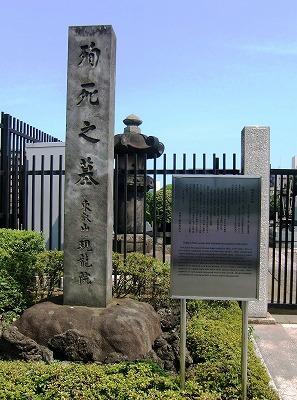 殉死者の墓(上野散歩    大江戸散歩)_c0187004_1772158.jpg