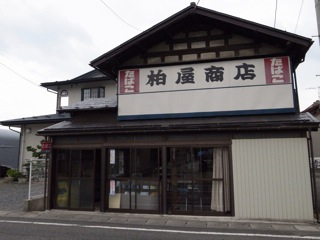 麗しの県都-羽州街道南側編_d0057843_17491935.jpg