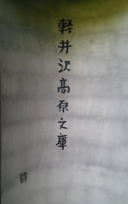 文学プロムナード⑪~続・軽井沢日記~_d0246243_14164761.jpg
