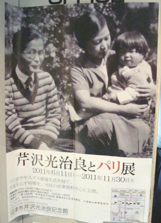 文学プロムナード⑪~続・軽井沢日記~_d0246243_142336.jpg