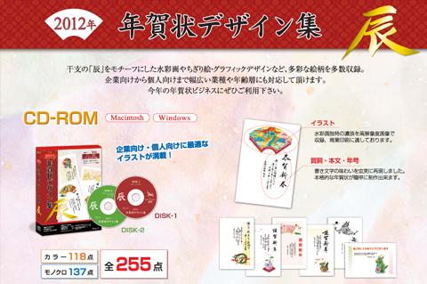 2012年年賀状デザイン集 筆文字素材 : ハート株式会社様_c0141944_2304051.jpg