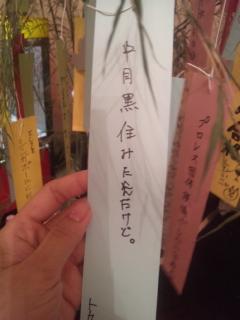 短冊っ_e0114246_1274592.jpg