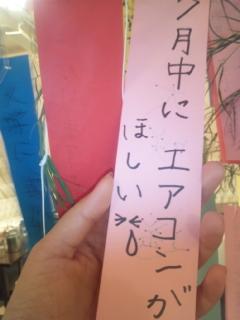 短冊短冊っ_e0114246_1314833.jpg