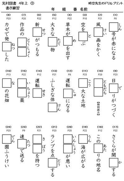 教科書準拠の漢字ドリル(確認 ... : 一年生の漢字テスト : 一年生