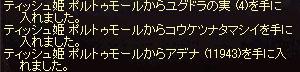 b0048563_12473882.jpg