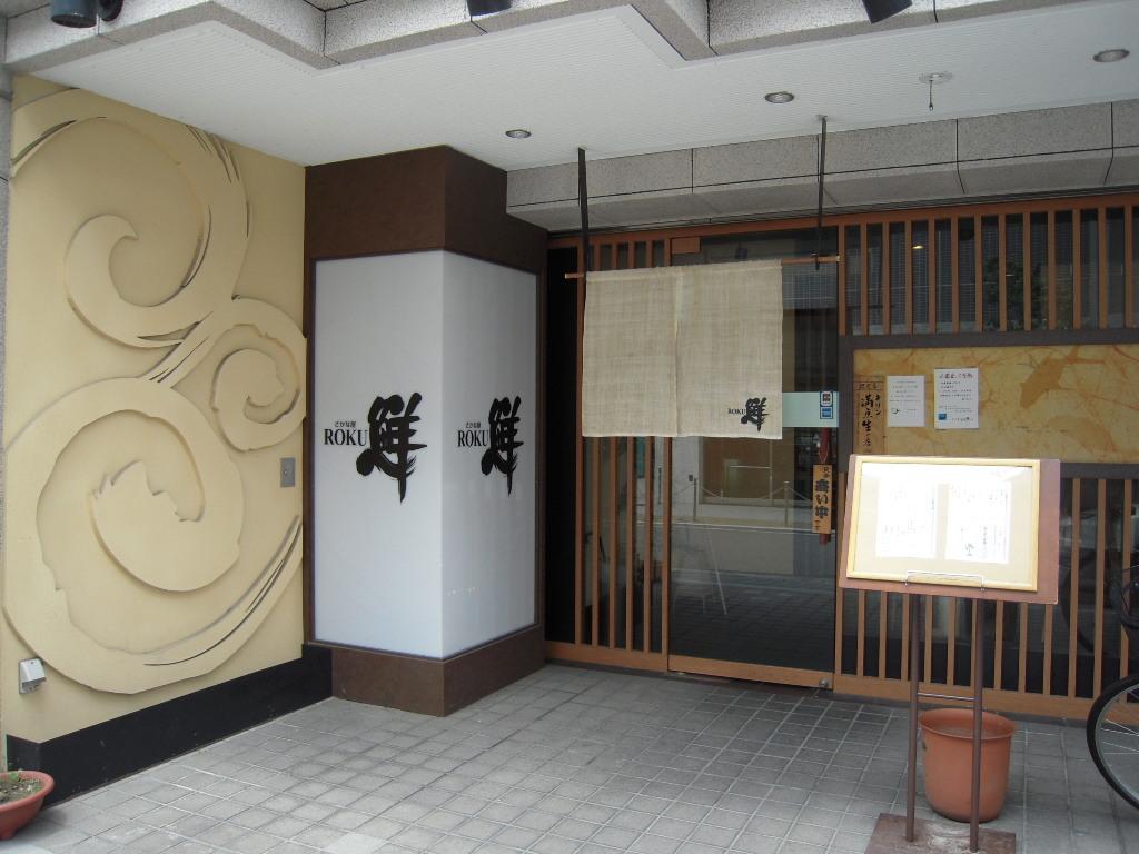 ROKU鮮 武庫之荘店  寿司、魚介料理  (過去ログ編集)_d0083265_1413302.jpg