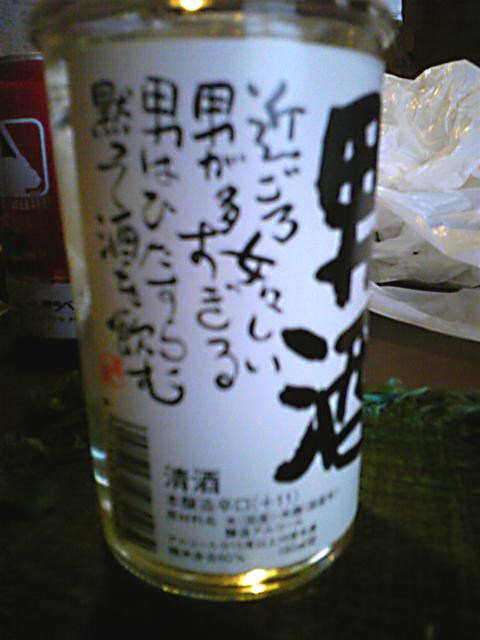 2011年8月18日 おみやげ_a0202976_11334591.jpg