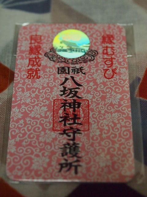 八坂神社_c0000685_18264698.jpg