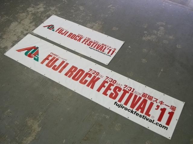 FUJIROCK FESTIVAL\'11様_b0105987_9202198.jpg
