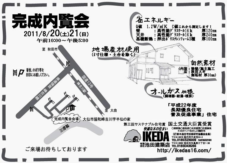 Y様邸「峰吉川の家」 完成見学会のご案内!_f0150893_17194636.jpg
