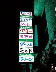 三度笠フリージャーナルピックアップ vol.1 これが無料?!感激の5冊ご紹介_c0069903_1025995.jpg