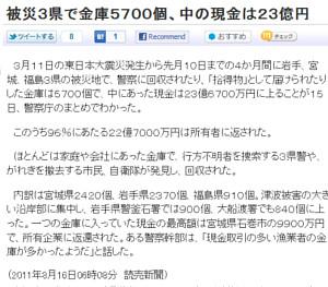 またしても日本人の正直さに世界から感嘆の声_b0007805_21552736.jpg