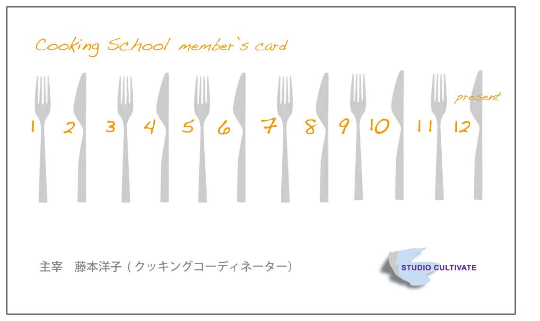 料理教室のポイントカードのデザイン一新(記:相原幸雄)_a0195310_1519167.jpg
