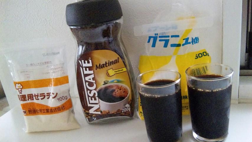 コーヒーゼリー作りました☆_c0060412_1283740.jpg