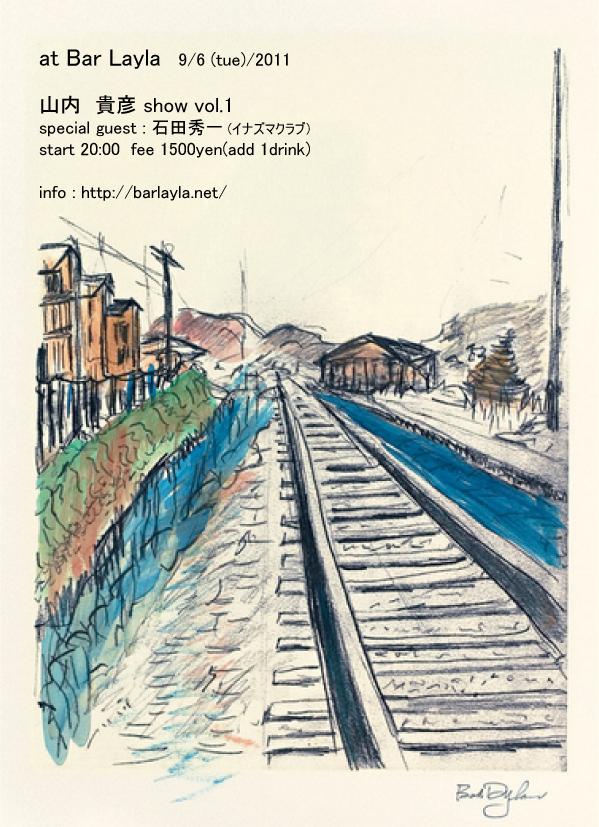 山内貴彦show vol.1_c0161915_16255197.jpg
