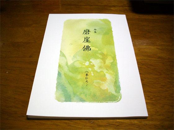 句集〜自費出版_e0103327_1618028.jpg