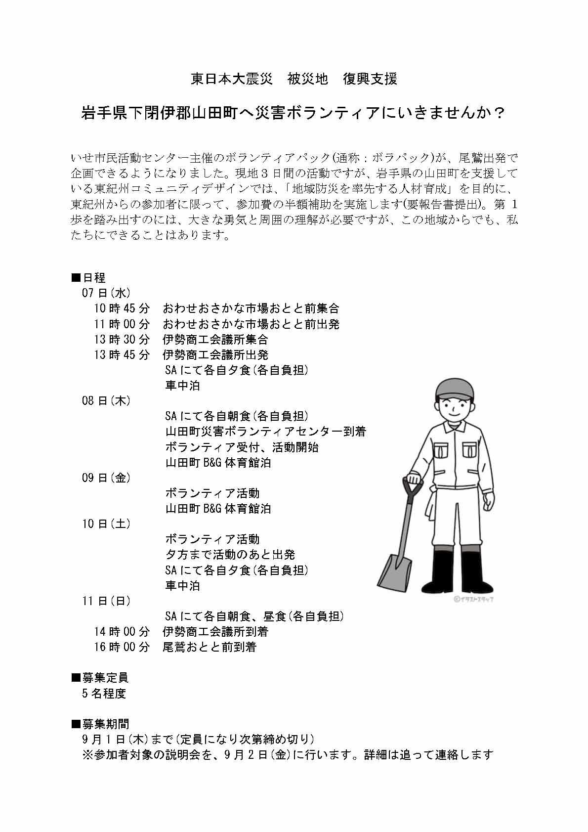 尾鷲出発で、岩手県の山田町へボランティアに行きませんか?_c0010936_12381712.jpg