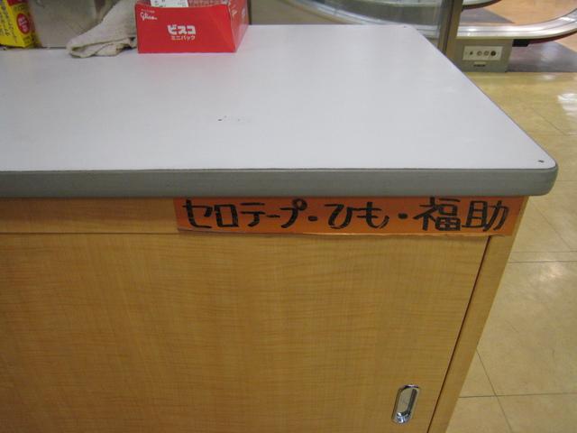 日本夏ツアー2011: それは「セロテープ・ひも・福助」から始まった_c0129545_7151273.jpg