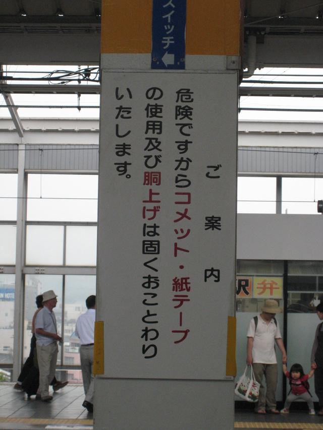日本夏ツアー2011: それは「セロテープ・ひも・福助」から始まった_c0129545_7192521.jpg