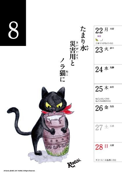 8月22日~8月28日 クロッチカレンダー_f0193056_925663.jpg