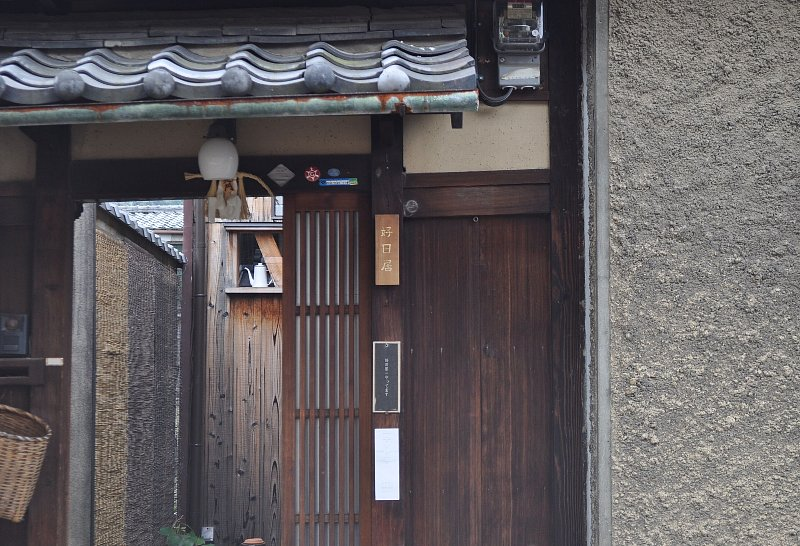 京都の好日居_c0112559_1327326.jpg