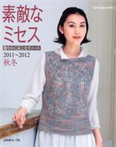 素敵なミセス2011-2012秋冬_e0219061_13242655.jpg