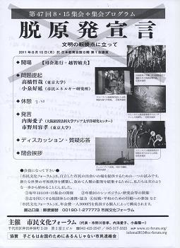 脱原発宣言の集会へ_f0139963_21311351.jpg
