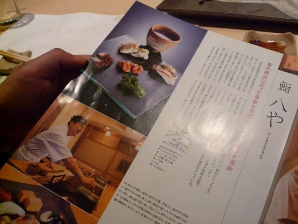 金沢 : 「鮨処 あいじ」 金沢寿司つながり入門_e0152073_2522136.jpg
