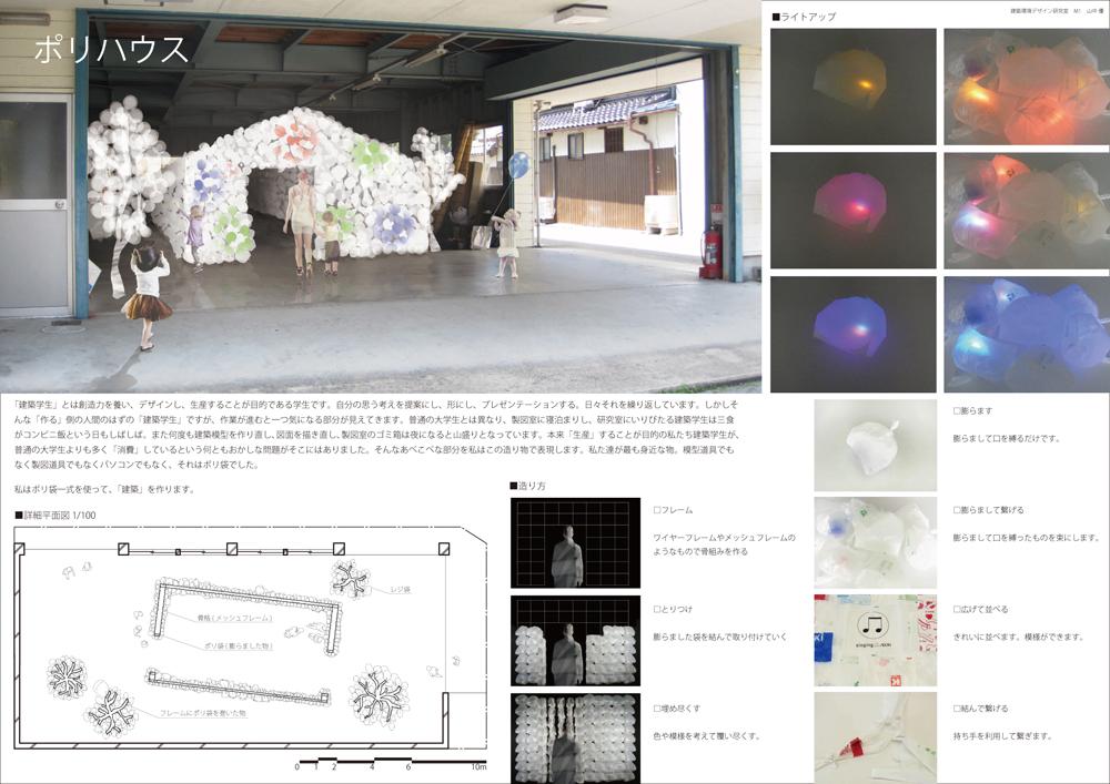 ATACOM2011-今年の制作作品決定!_b0116276_19524338.jpg