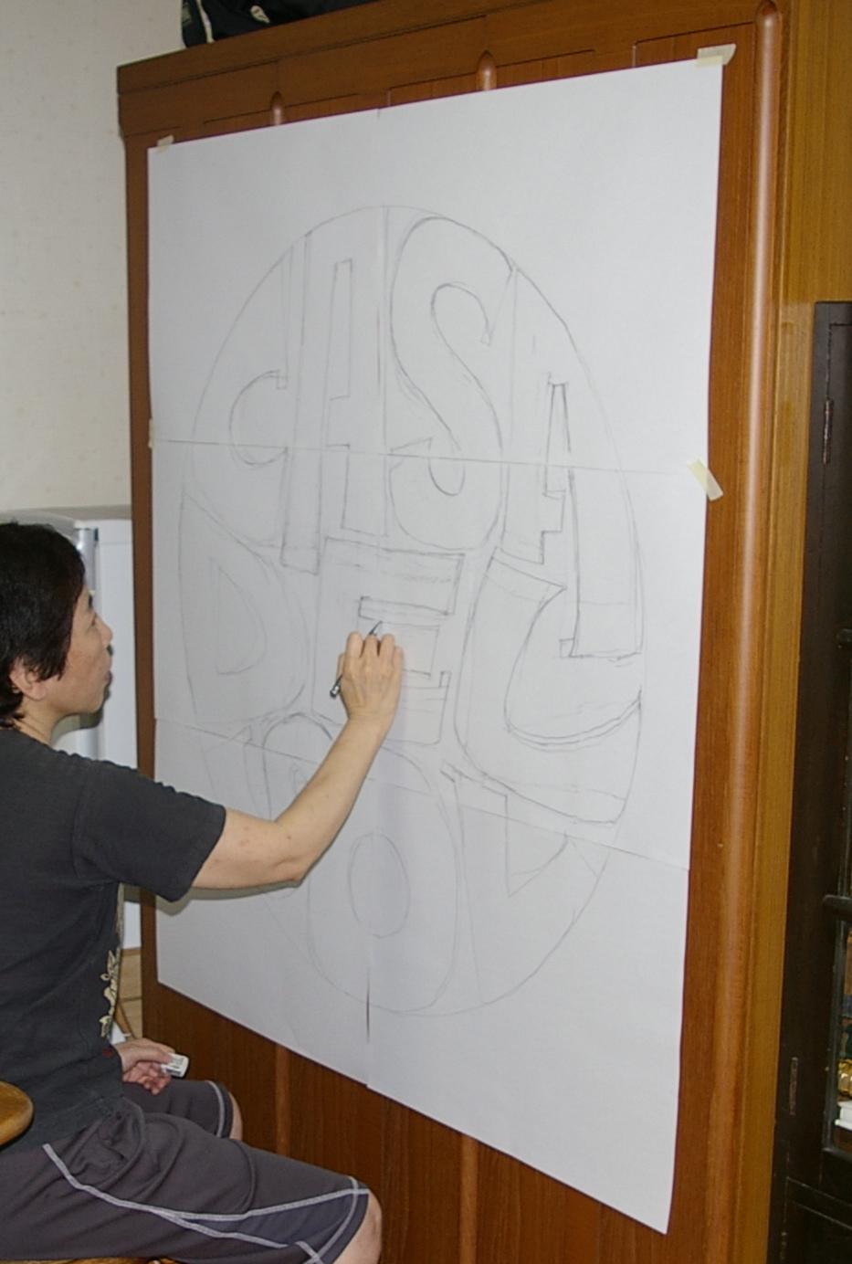 壁文字カキマシタ。_d0209085_1992516.jpg