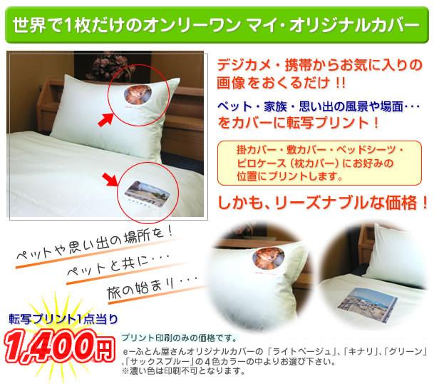 オンリーワン枕カバー、布団カバーのプリントですが耐久力を教えて下さい_d0063392_18573982.jpg