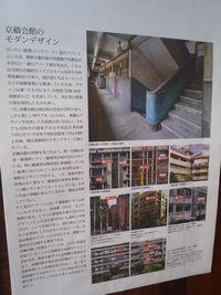京橋会館_b0131012_15244919.jpg