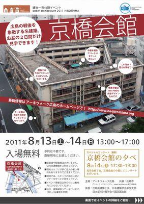 京橋会館_b0131012_159152.jpg