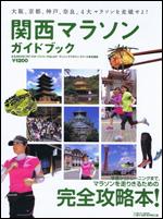 関西マラソンガイドブックに掲載されました。_e0030917_18582023.jpg