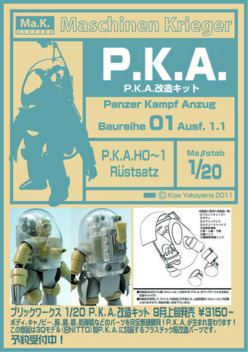 P.K.A.改造キット!_a0149148_13354049.jpg