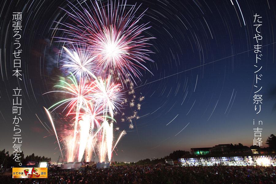立山町の花火大会 「第5回 たてやまドンドン祭りin吉峰」今日午後5時より開催_b0157849_21534823.jpg