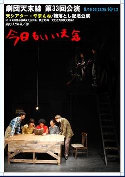 ■鉄びん通信18号(2011.8/20)_c0209555_11481922.jpg