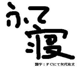 a0052766_0303244.jpg