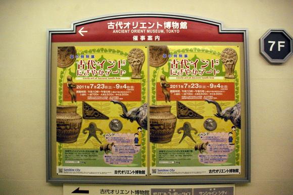 「古代インドにぎやかアート」@古代オリエント博物館/ Museum and amusement @Ikebukuro_a0186568_22323188.jpg