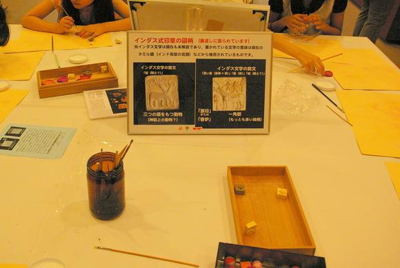 「古代インドにぎやかアート」@古代オリエント博物館/ Museum and amusement @Ikebukuro_a0186568_22421193.jpg