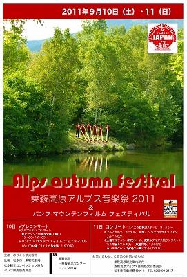 「乗鞍アルプス音楽祭」のご案内_f0182173_1084638.jpg