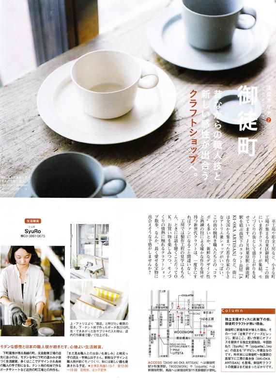 Hanako_b0120278_17235312.jpg