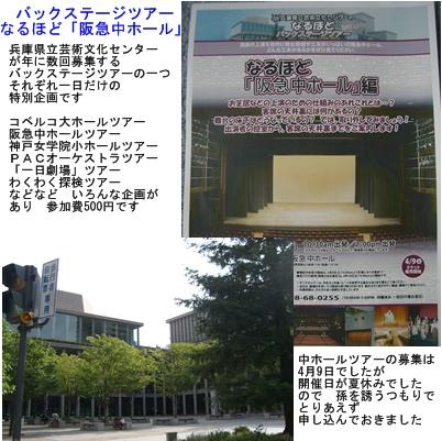 兵庫県立芸術文化センター 中ホールのバックステージツアー前編 _a0084343_16342582.jpg