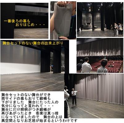 兵庫県立芸術文化センター 中ホールのバックステージツアー前編 _a0084343_16374756.jpg