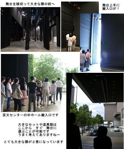 兵庫県立芸術文化センター 中ホールのバックステージツアー後編 _a0084343_16415044.jpg
