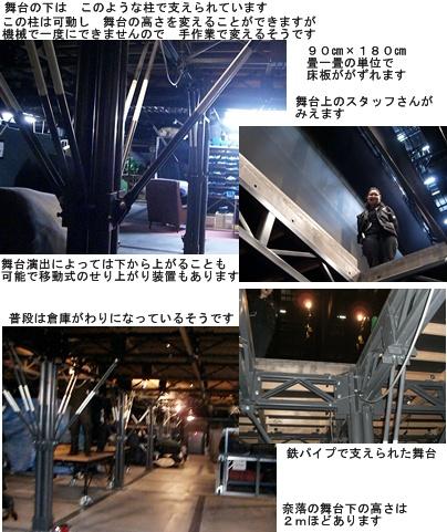 兵庫県立芸術文化センター 中ホールのバックステージツアー後編 _a0084343_16433613.jpg