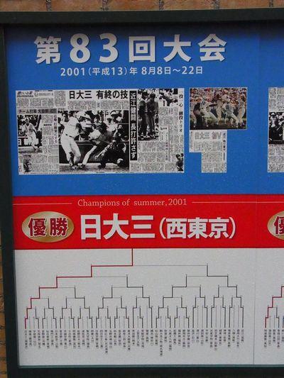 神戸の旅 終わり_d0022845_3445747.jpg