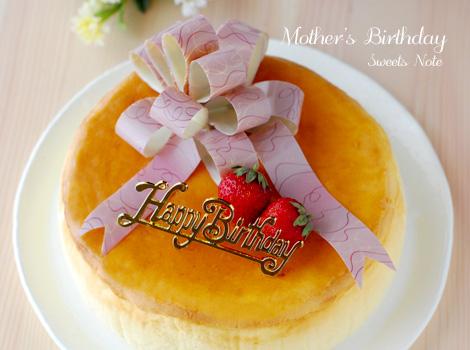 母の誕生日ケーキ_c0169657_2222097.jpg
